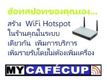 Cyber Internet Cafe Software 3